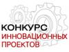 Ежегодный краевой конкурс инновационных проектов «Новый Алтай»