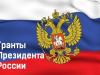 Научная школа профессора Куликова вошла в состав 10 ведущих научных школ Российской Федерации и получила грантовую поддержку