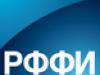 РФФИ начинает прием заявок на конкурс проектов фундаментальных научных исследований