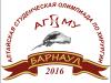 II Алтайская студенческая Олимпиада по хирургии