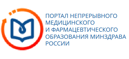Портал непрерывного медицинского и фармацевтического образования МЗ РФ